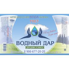 """""""Водный Дар"""" 19 литров (Многооборотная тара)"""