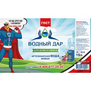 """""""Водный Дар - Water Man"""" 19 литров (Многооборотная тара)"""