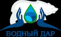 Водный дар